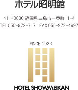ホテル昭明館 411-0036 静岡県三島市一番町11-4 TEL.055-972-7171 FAX.055-972-4997